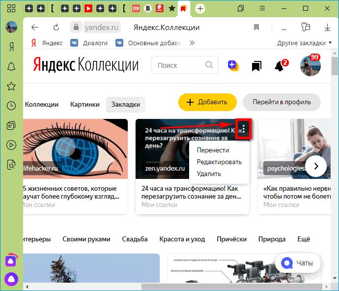Menyu-zakladki-v-YAndeks-Kollektsii.png