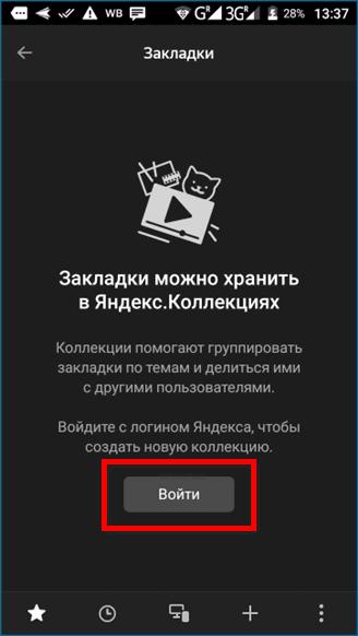 YAndeks-Kollektsii-v-mobilnom-YAndeks-Brauzere.png