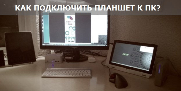 22-how-connect-windows-tablet-pc.jpg