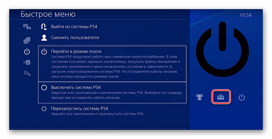 Pereyti-v-nastroyki-igrovoy-pristavki-PS4.png