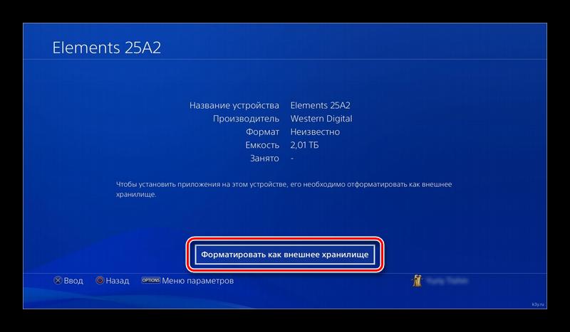 Formatirovat-vneshniy-zhestkiy-disk-igrovoy-pristavki-PS4.png