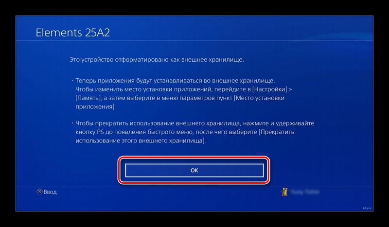 Uspeshnoe-formatirovanie-zhestkogo-diska-na-PS4.png