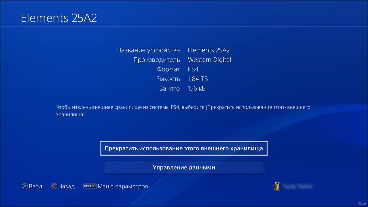 playstation_4_vneshniy_hdd_12.jpg