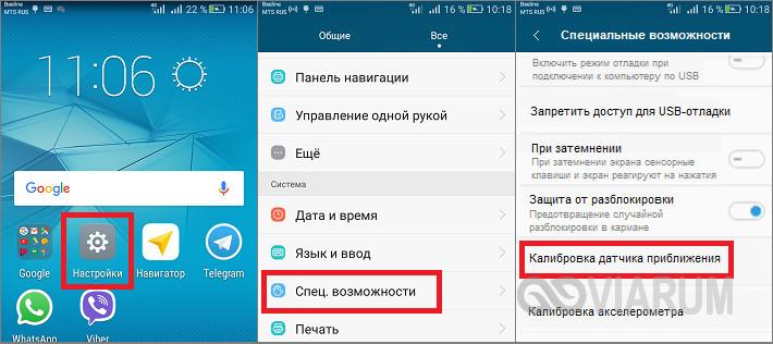 proximity-sensor-android-7.jpg