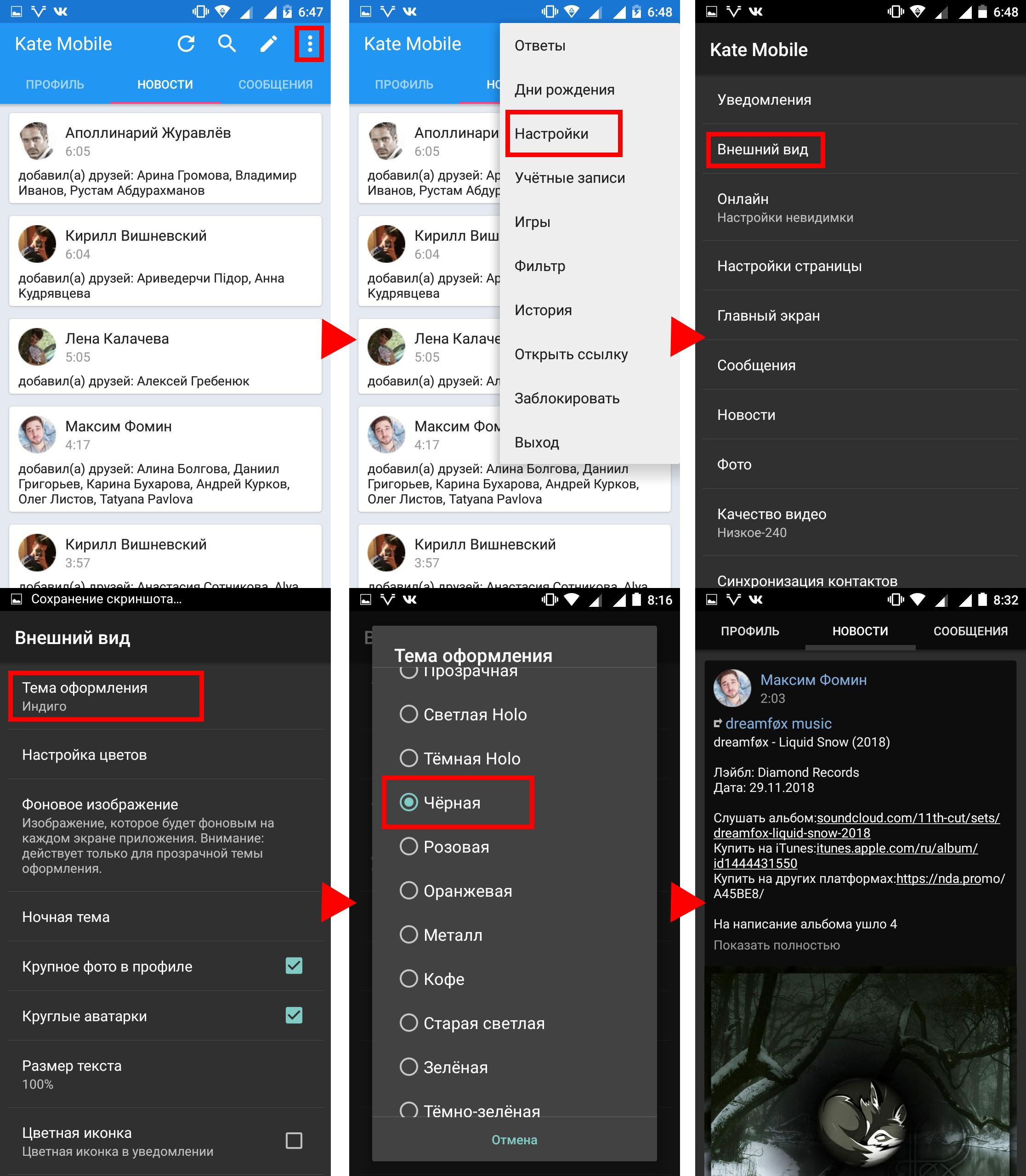 kak-sdelat-vk-chernym-na-telefone-android-kate-mobile.jpg