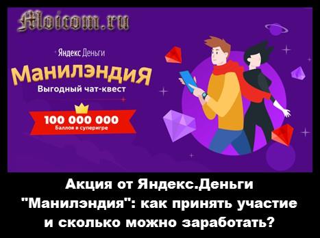 Aktsiya-ot-YAndeks.Dengi-Manilendiya-kak-prinyat-uchastie-i-skolko-mozhno-zarabotat.jpg