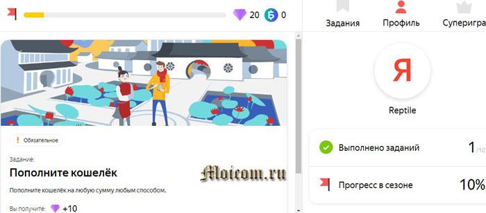 Aktsiya-ot-YAndeks.Dengi-Manilendiya-kak-prinyat-uchastie-i-skolko-mozhno-zarabotat-Kak-vypolnyat-zadaniya.jpg