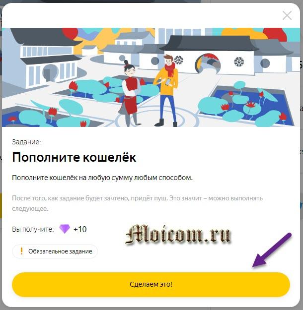 Aktsiya-ot-YAndeks.Dengi-Manilendiya-kak-prinyat-uchastie-i-skolko-mozhno-zarabotat-vtoroe-zadanie.jpg