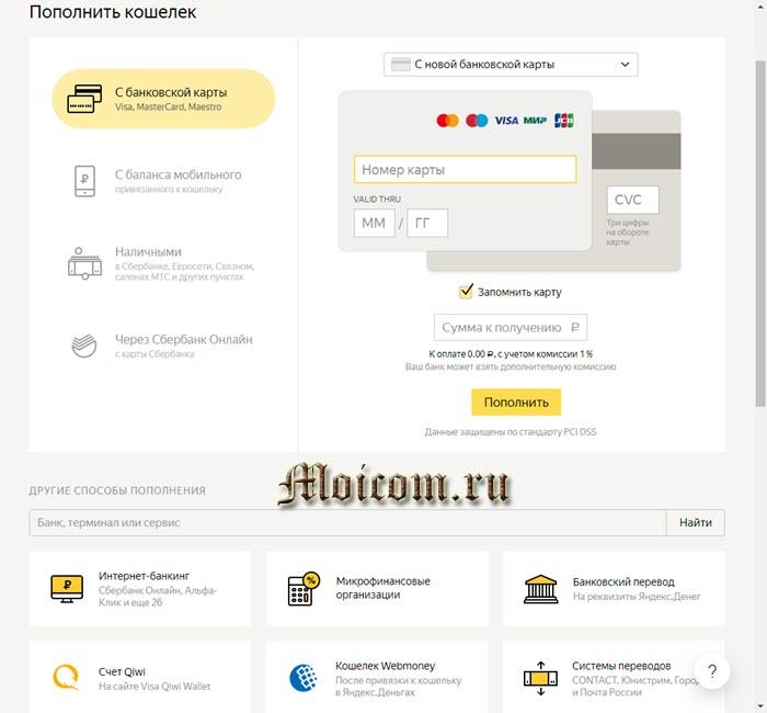 Aktsiya-ot-YAndeks.Dengi-Manilendiya-kak-prinyat-uchastie-i-skolko-mozhno-zarabotat-vtoroe-zadanie-popolnyaem-koshelek.jpg