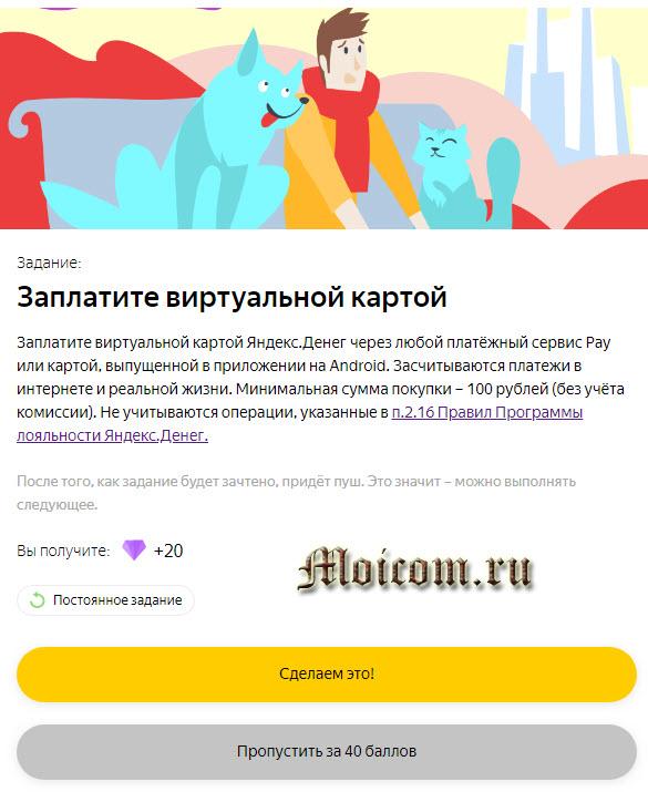 Aktsiya-ot-YAndeks.Dengi-Manilendiya-kak-prinyat-uchastie-i-skolko-mozhno-zarabotat-vosmoe-zadanie-zaplatit-virtualnoj-kartoj.jpg