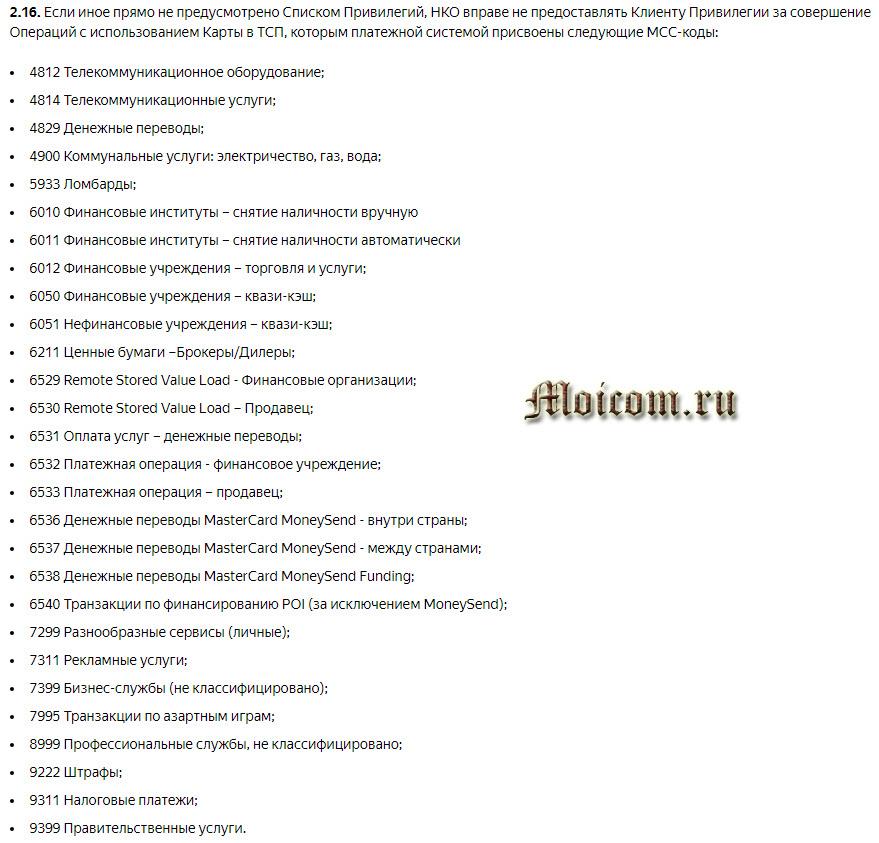 Aktsiya-ot-YAndeks.Dengi-Manilendiya-kak-prinyat-uchastie-i-skolko-mozhno-zarabotat-vosmoe-zadanie-isklyuchennye-operatsii-iz-punkta-pravil-2.16.jpg