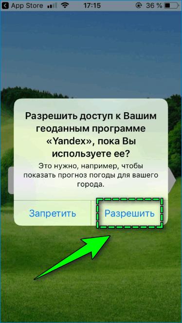 Predostavlenie-dostupa-k-geolokatsii.png