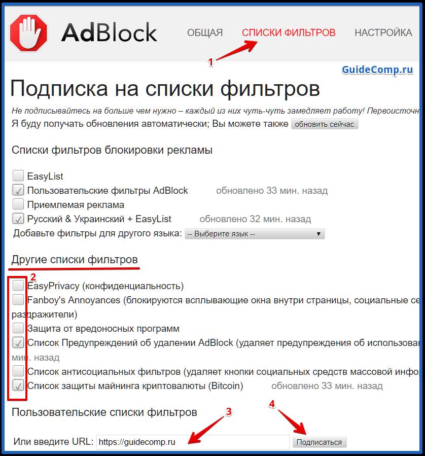 04-09-adblock-v-yandex-brauzere-15.png