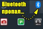 Bluetooth-propal.png
