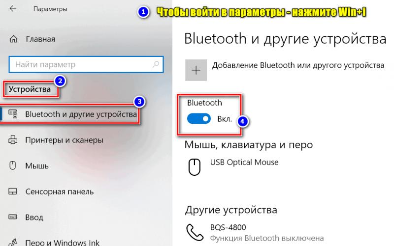 Parametryi-Windows-vklyuchit-Bluetooth-800x501.png