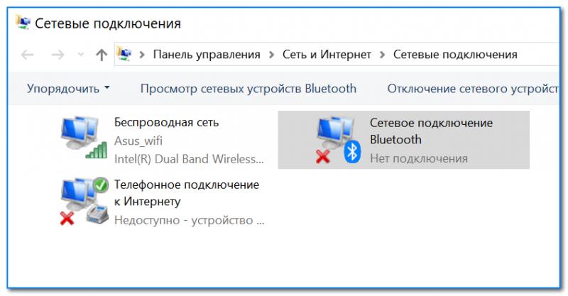 Vkladka-setevyie-podklyucheniya-800x417.png