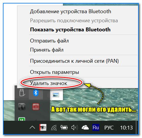 A-vot-tak-mozhno-udalit-znachok-Bluetooth-s-oblasti-uvedomleniy.png