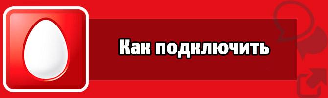 kak-podklyuchit-1.jpg
