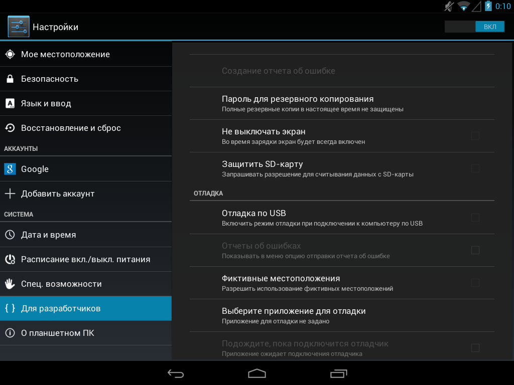 Режим-разработчика-Андроид-4.2-1024x768.png