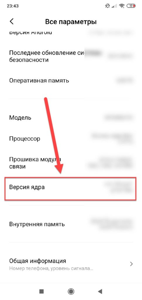 Пункт-меню-Версия-ядра-485x1024.jpg