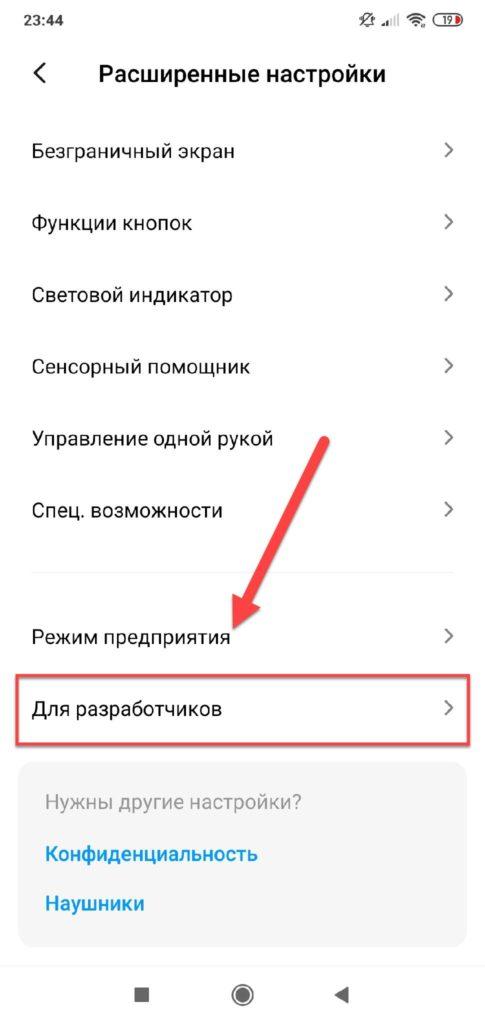 Пункт-меню-Для-разработчиков-485x1024.jpg