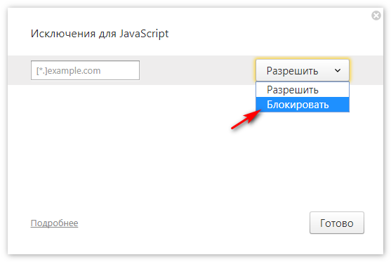 blokirovat-skripty-yandeks-brauzer.png