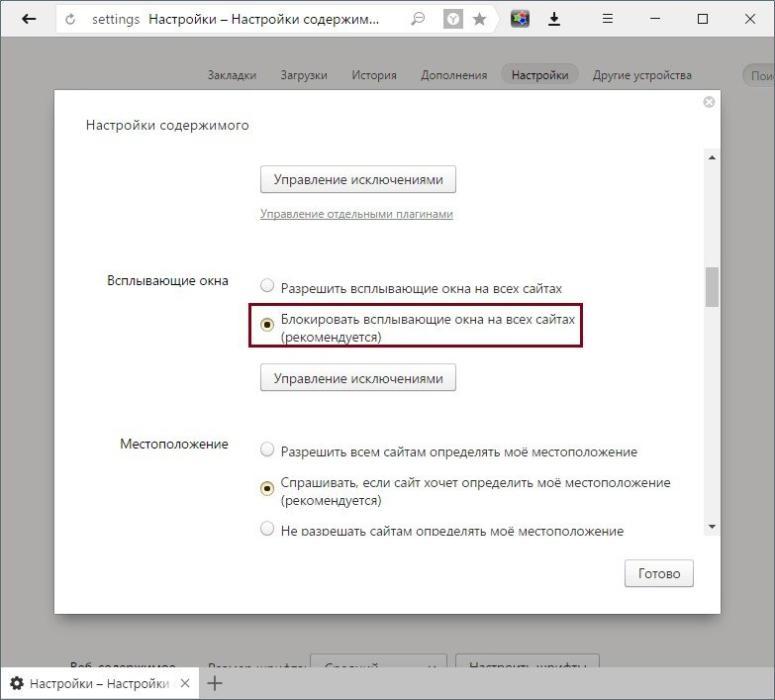 how-to-block-popup-yandex-browser1.jpg