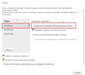 yandex-ukr-rus-44-300x264.png