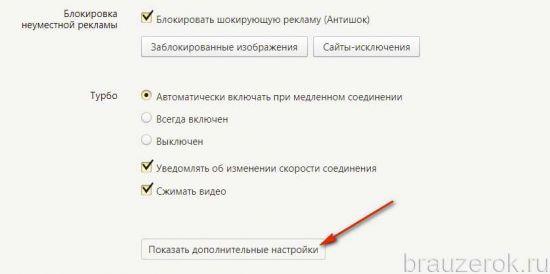 ap-uskorenie-ybr-2-550x274.jpg