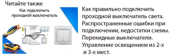 shema-podklyucheniya-dvuhklavishnogo-vyklyuchatelya-era-12-75.jpg