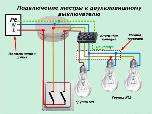 shema-podklyucheniya-dvuhklavishnogo-vyklyuchatelya-era-12-78.jpg