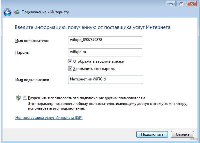 Как настроить новое подключение к интернету на Windows 7