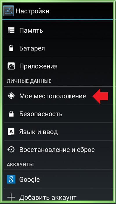 Vse-o-geolokacii-na-telefone-Android.jpg