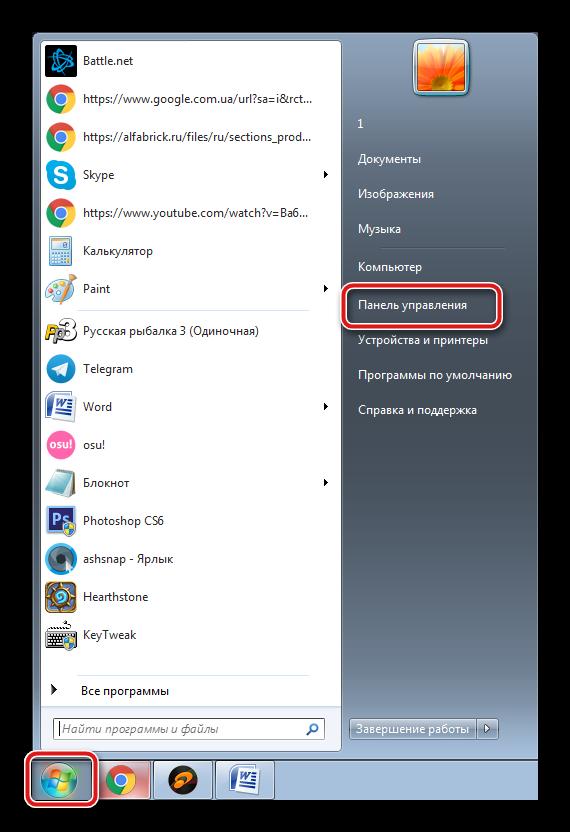 Perehod-v-panel-upravleniya-Windows-7.png