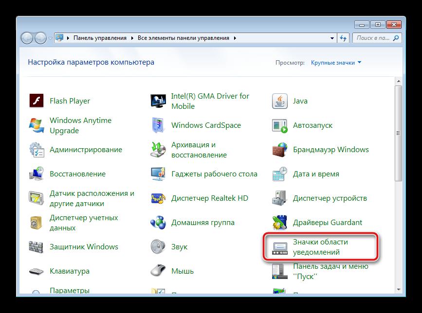 Znachki-oblasti-uvedomleniy-Windows-7.png