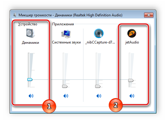 Nastroyka-gromkosti-cherez-miksher-v-Windows-7.png