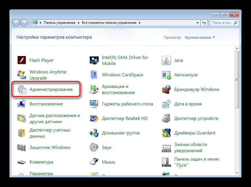 Perehod-v-administrirovanie-Windows-7.png