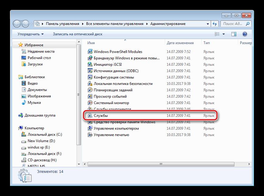 Perehod-k-sluzhbam-v-Windows-7.png