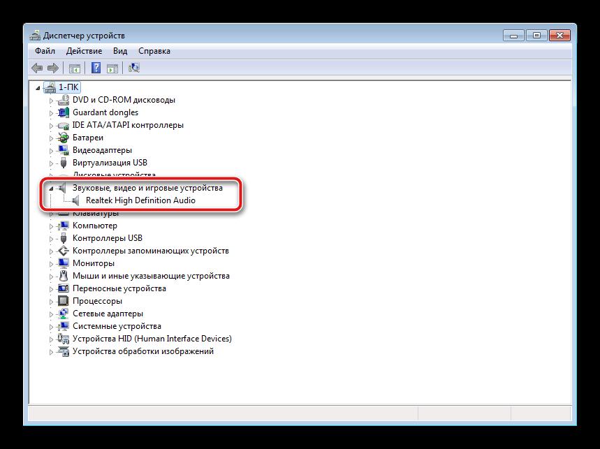 Prosmotr-ustanovlennyih-ustroystv-Windows-7.png