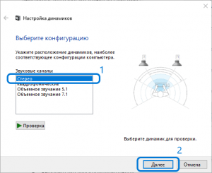 windows-10-no-5-1-sound-in-browser-screenshot-6-300x245.png