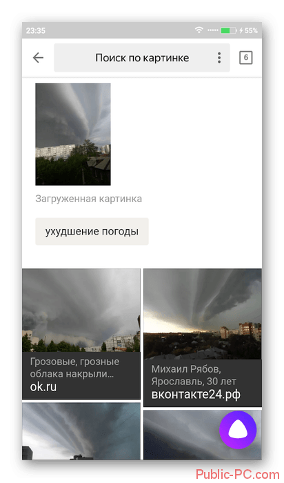 Rezultati-poiska-po-kartinke-v-Yandex.png