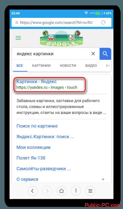 Perehod-v-Yandex-Kartinki-therez-standartnii-brauzer-na-Android.png