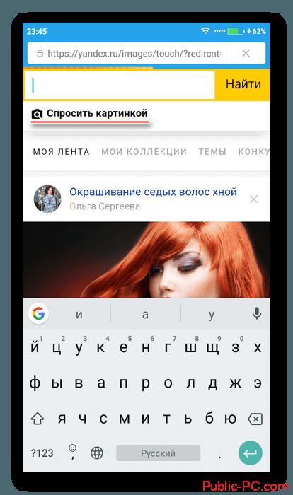Poisk-po-kartinke-therez-Yandex-Kartinki.png