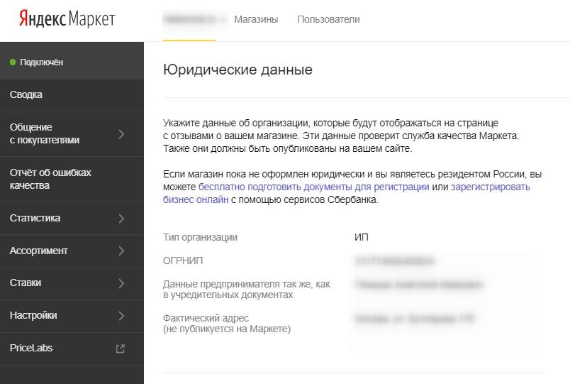 5_yuridicheskie_dannye.jpg