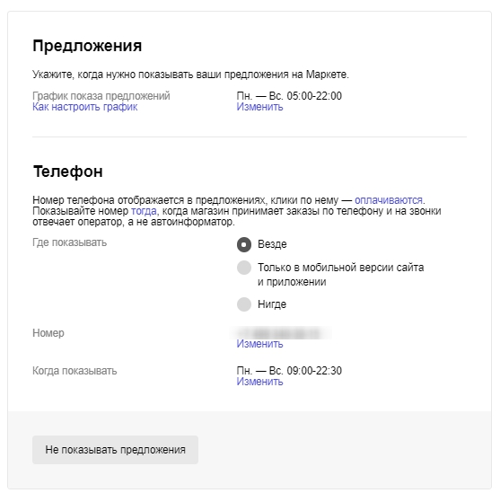 6_predlozheniya.jpg