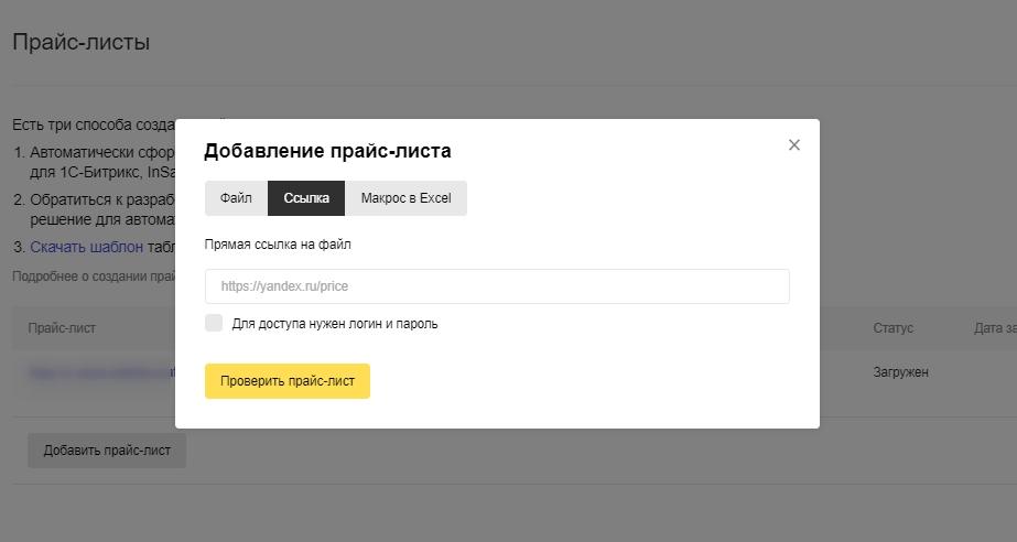 7_dobavlenie_prays_lista.jpg