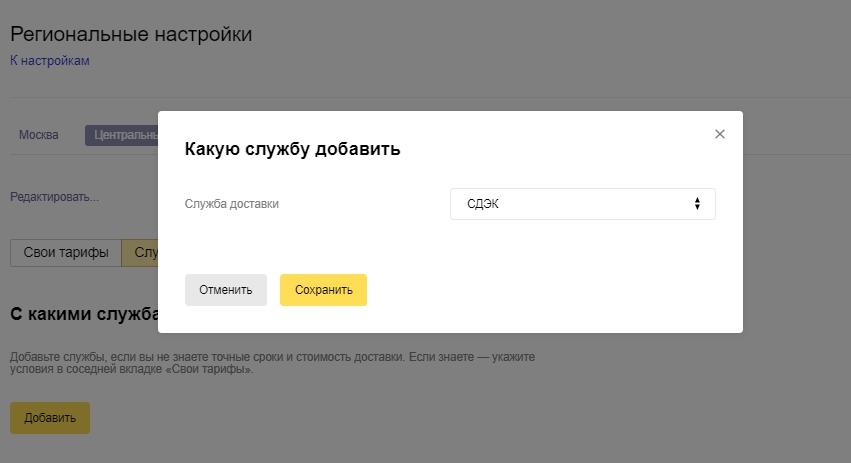 9_sluzhba_dostavki.jpg