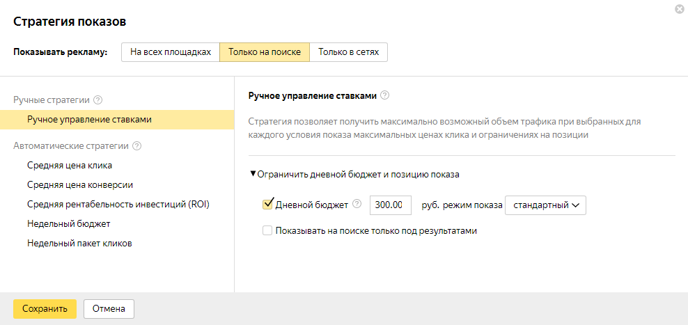 Strategii-pokazov-yandex-direct.png