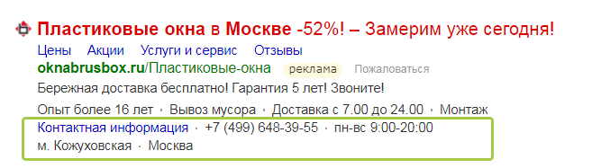 vizitka-yandex-direct.png