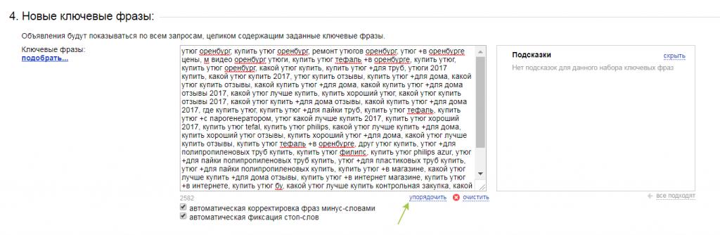sbor-poiskovih-zaprosov-1024x334.png